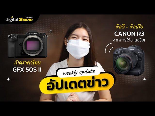 อัปเดตข่าวประจำสัปดาห์ I Canon R3, Fujifilm GFX50S II, TTArtisan 40mm f2.8 Macro