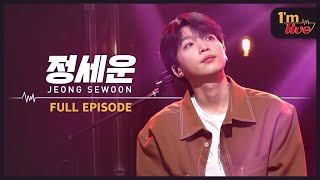[I'm LIVE] Ep.190 JEONG SEWOON (정세운) _ Full Episode