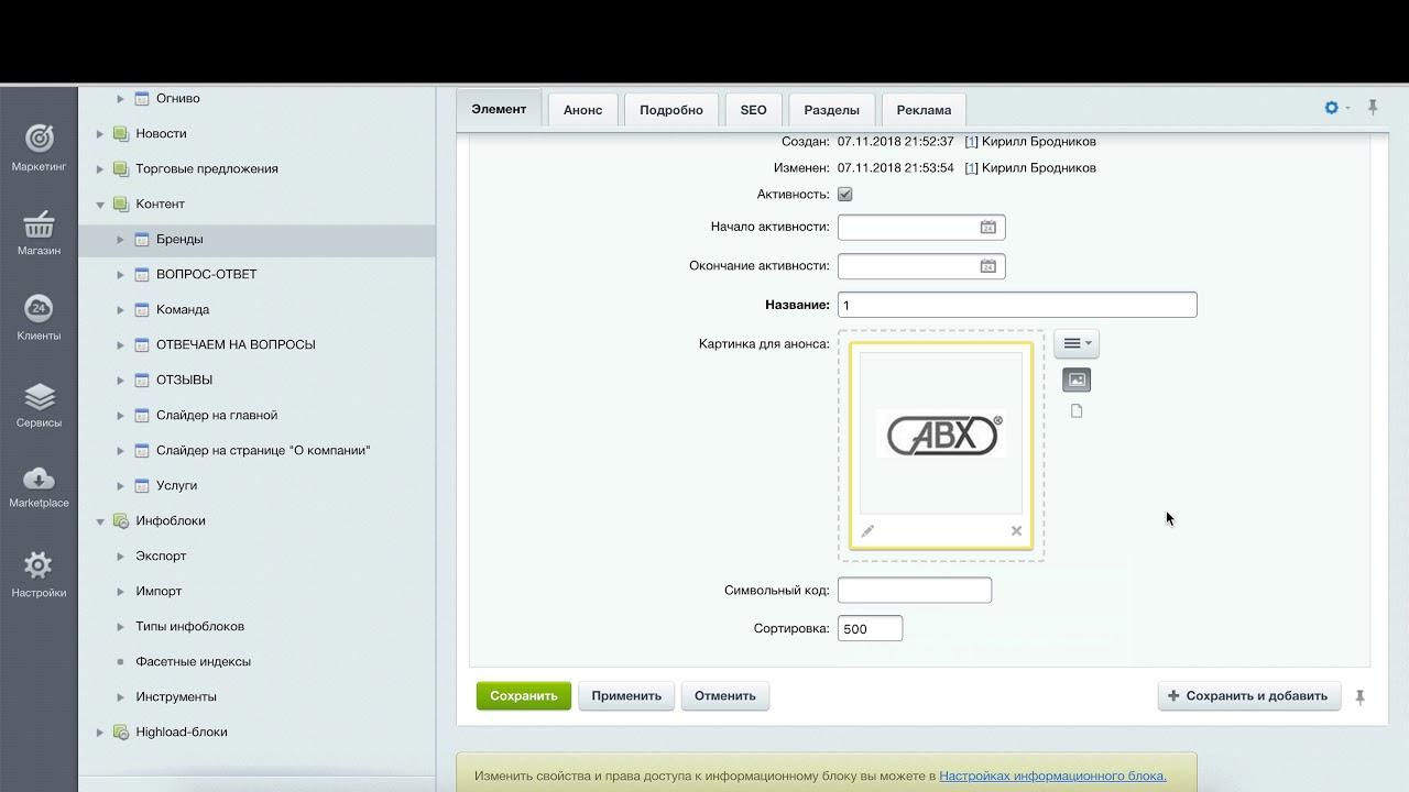 Как добавить блок на главной странице на битрикс битрикс 24 интеграция с сайтом