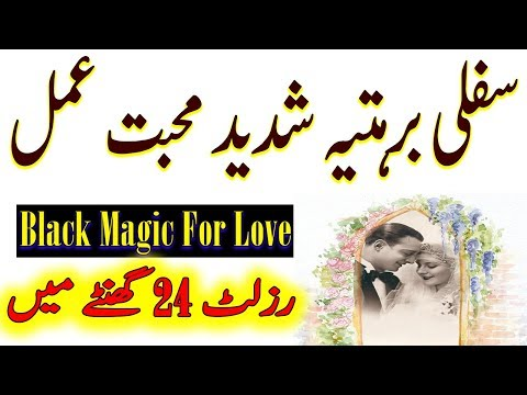 Black Magic For Love Marriage Specialist Baba Ji 100% Guaranteed Love Problem Solutions Within 1 Day