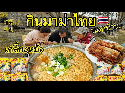 EP.291 - Husband and mother eat Thai ramen for the first time