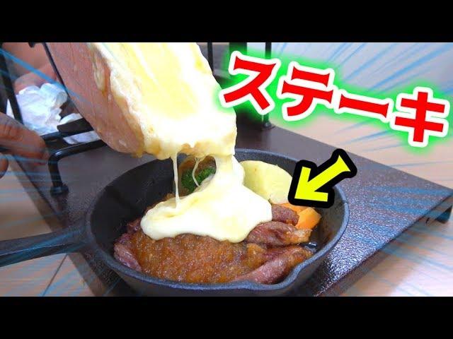 肉が見えなくなるまでチーズを大量投入!!