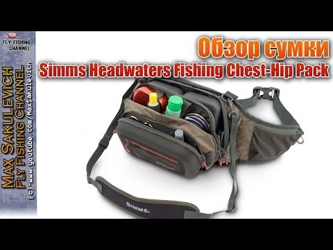 [Fly Fishing] - Обзор сумки Simms Headwaters Fishing Chest-Hip Pack