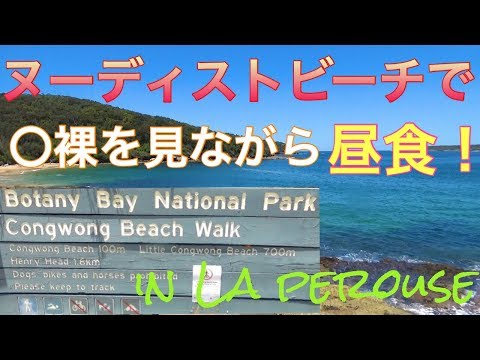 【Australia】ヌーディストビーチに行きました!