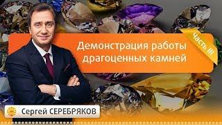 Эвент Сергея Серебрякова. Демонстрация работы драгоценных камнеи¶. Часть 3