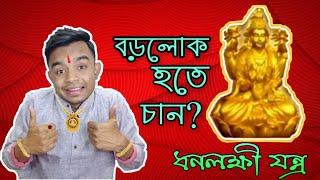 যন্ত্র কিনলেই টাকা | Worst bangla AD | Bangla New Funny Video 2019 | pukurpakami