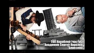 Исторический Развод - #8 Академик Сергей Королёв и Березина (ТОП кораблей 3 часть)