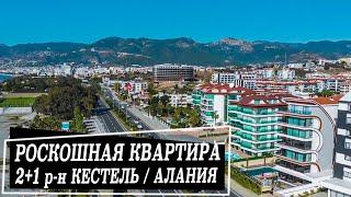 Роскошная квартира в шикарном комплексе на берегу моря, Алания, р-н Кестель.