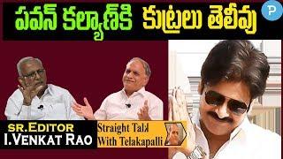 Sr Editor I.Venkat Rao about Janasena Chief Pawan Kalyan | Straight Talk with Telakapalli