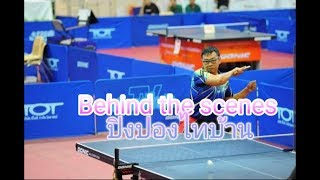 Behind the scenes Ping Pong Trick Shots By #ปิงปองไทบ้าน