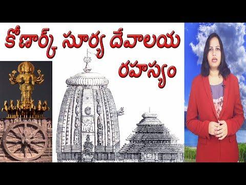 The Secret Behind Konark Sun Temple Revealed | కోణార్క్ సూర్య దేవాలయ రహస్యం | Yuvaraj Infotainment