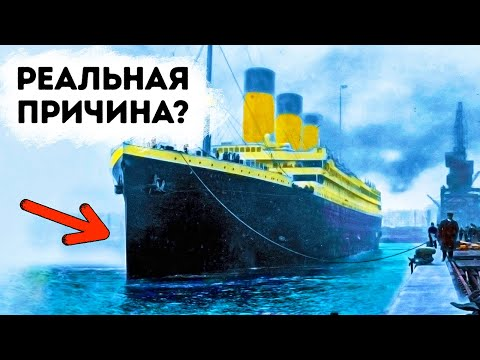 18 фактов о «Титанике», которые делают историю еще загадочнее
