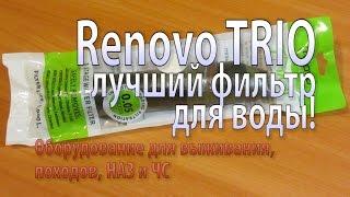 Renovo TRIO Water Filter - Вы все еще кипятите???(Хочу представить вам наипервейшую вещь для комплекта снаряжения каждого выживальщика (туриста, охотника,..., 2014-11-18T10:25:30.000Z)