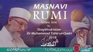Watch Lecture Series on Masnavi Rumi by Shaykh-ul-Islam Dr Muhammad Tahir-ul-Qadri in Itikaf 2018