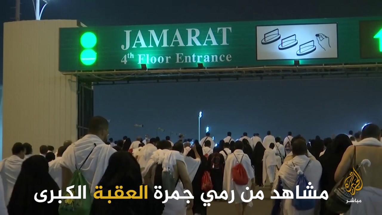 مشاهد من رمي جمرة العقبة الكبرى الحج 1440هـ 2019 م Youtube