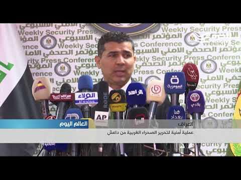 عملية أمنية عراقية لتحرير الصحراء الغربية من داعش  - نشر قبل 23 ساعة