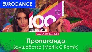 Пропаганда – Волшебство (Martik C Remix) [100% Made For You]