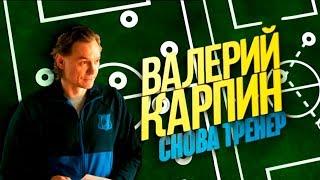 Валерий Карпин. Снова тренер