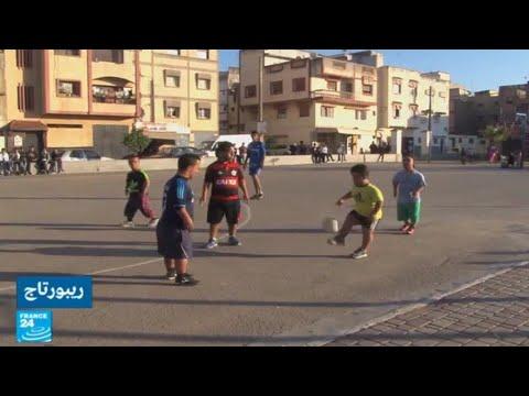 فريق لكرة القدم من المصابين بقصر القامة في المغرب  - 14:22-2018 / 1 / 8