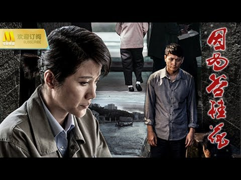 【1080P Chi-Eng SUB】《因为谷桂花/We Will Make It Right》穿透人心的故事,叩问灵魂的电影(颜丙燕 / 保剑锋 / 宋晓英)