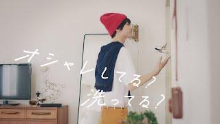 玉森裕太出演シャレボン公式CM「オシャレしてる?洗ってる?」篇 15秒 ...
