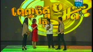 Khmer Star Show Penh Chit Ro Ort 18 January 2014 Part4