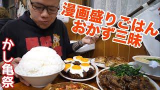 【大食い】おまかせでご飯に合うおかず三昧-かし亀