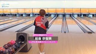 板倉奈智美プロ パーフェクト達成『第13回MKチャリティカップ』Bシフト予選3G目
