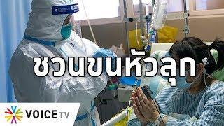 Overview - สัญญาณอันตราย ญี่ปุ่นพบไวรัสโคโรน่าแพร่จากคนสู่คน หากลามก็โกลาหลแน่