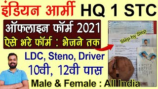 Indian Army HQ 1 STC Offline Form 2021 Kaise Bhare   How to fill army hq 1 stc offline form 2021