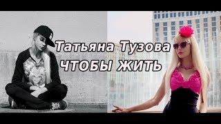 Смотреть клип Татьяна Тузова - Чтобы Жить