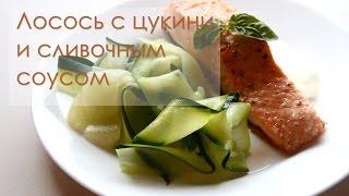 Лосось с цукини и сливочным соусом, как жарить лосось