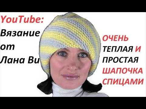 Вязание шапки по диагонали спицами видео