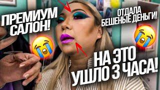 Как делают макияж в Премиум салоне в Узбекистане Проверка Премиум салона в Ташкенте NikyMacAleen