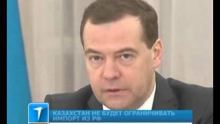 Казахстан не будет ограничивать импорт из РФ(подробнее на http://tv7.kz блог - http://7channel.yvision.kz/ Fb - https://www.facebook.com/tv7kz VK - http://vk.com/tv7_kz Instagram - http://instagram.com/tv7_kz ..., 2015-02-07T01:01:22.000Z)