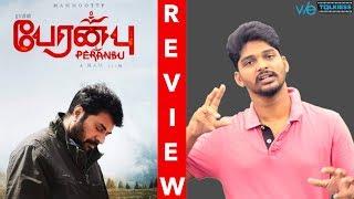 Peranbu Movie review | Mammootty | Director Ram | Yuvan Shankar Raja