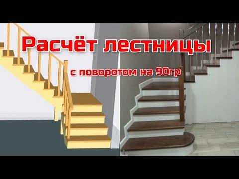 Расчет лестница на второй этаж своими руками из металла с поворотом на 90