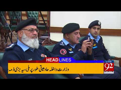 92 News Headlines 09:00 PM - 04 January 2018- 92NewsHDPlus