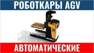 Автоматические штабелеры ROCLA AGV на выставке складской техники LogiMAT 2014