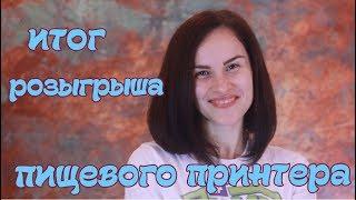 Итоги розыгрыша Пищевого принтера ТОРТ3 от магазина Успешный кондитер РФ
