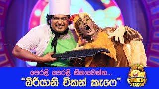 Asanga & Nandana   බිරියානි චිකන් කැෆේ @ Star City Comedy Season ( 05-11-2017 )