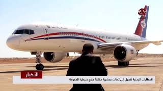 المطارات اليمنية تتحول الى ثكنات عسكرية مقفلة خارج سيطرة الحكومة  | تقرير يمن شباب