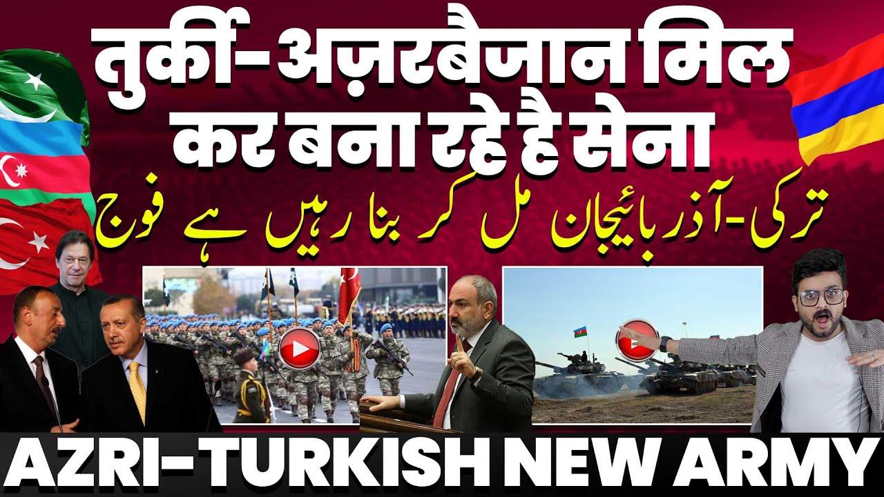 तुर्की का प्लान, आज़रबाइजान और तुर्की मिल कर बना रहे है नई फौज, तुर्की-पाकिस्तान-आज़रबाइजान की मीटिंग