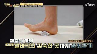 발가락·발바닥 튼튼! 올바른◇발 마사지법◇ [기적의 습…