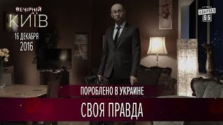 Своя Правда | Пороблено в Украине, пародия 2016