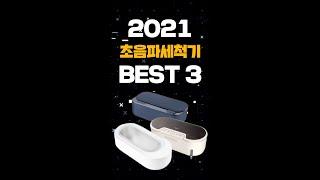 초음파세척기 추천 BEST3