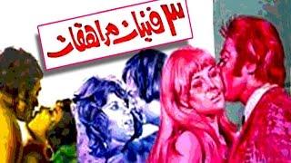 فيلم 3 فتيات مراهقات