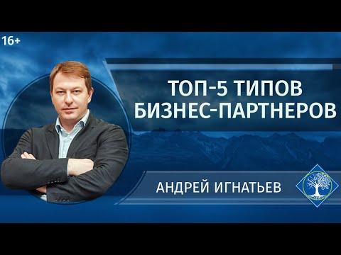 ТОП-5 типов бизнес-партнеров в России | Андрей Игнатьев | Бизнес-психология