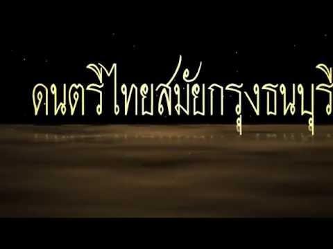 ดนตรีไทยสมัยกรุงธนบุรี