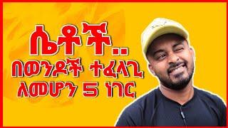 Ethiopia|| ሴቶች ስለወንዶች የምትሸወዷቸው ነገሮች